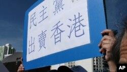 香港民主党立场导致民主派分裂