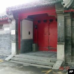 北京灯市口西街富强胡同6号赵紫阳家居