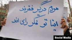 واکنش مردم معترض به تلاش مقامات برای تشویق به شرکت در انتخابات.
