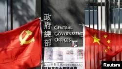 中国国旗和中共党旗被摆放在香港政府总部门前。(2020年11月25日)