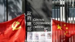 中國人大擬修訂基本法附件 讓反制裁法適用港澳
