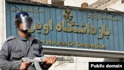 Одна из тюрем в Тегеране, Иран