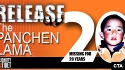 十世班禅喇嘛转世灵童更敦确吉尼玛失踪20年