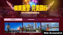 完美网站截屏 (大部分旅游团成员来自广东完美直销集团)