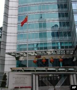 中國外交部駐港特派員公署