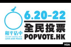 """""""普及投票(Pop Vote)""""是香港民间政改方案举行全民投票所使用的电子投票系统"""