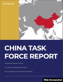 众议院中国工作组2020年9月30日发布的如何应对中国威胁的报告封面。