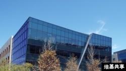 互联网名称与数字地址分配机构(ICANN)在加州的总部大楼