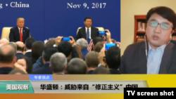 """专家视点(汪铮):华盛顿:威胁来自""""修正主义""""中国"""