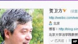 北大教授贺卫方宣布暂离微博