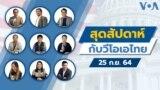 คุยข่าวสุดสัปดาห์กับวีโอเอไทย ประจำวันเสาร์ที่ 25 กันยายน 2564 ตามเวลาประเทศไทย