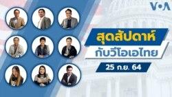 คุยข่าวสุดสัปดาห์กับ VOA Thai ประจำวันเสาร์ที่ 25 กันยายน 2564