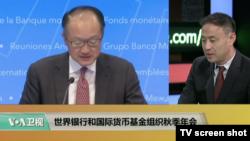 时事看台(萧洵):世界银行和国际货币基金组织秋季年会