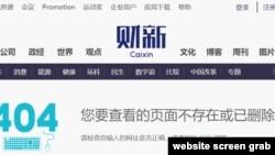 """財新網刪除的記者蕭輝和其他記者共同採編的""""武漢疫情中的中南醫院:他們打滿全場""""一文"""