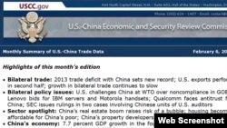 美中经济安全审议委员会报告截屏