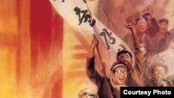 지난 2011년 프랑스에서 번역 출간된 북한 작가 백남룡의 '벗' 불어판 표지.