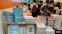香港書展中資出版商售賣中共百年黨史以及中國國家主席習近平治國理念的書籍。(美國之音湯惠芸)