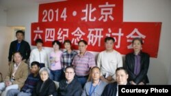 參加北京六四紀念研討會的部份人士被刑拘和傳喚 (與會者提供)
