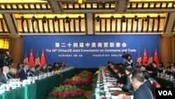 第24届中美商贸联委会在北京钓鱼台国宾馆召开