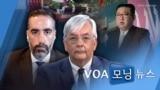 [VOA 모닝뉴스] 2021년 10월 14일