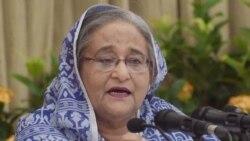 ရခိုင္ေျမာက္ပုိင္းအေရး ကန္လႊတ္ေတာ္အမတ္အႀကံျပဳခ်က္ Sheikh Hasina ပယ္ခ်