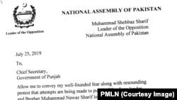 شہباز شریف کے پنجاب حکومت کو لکھے گئے خط کا عکس۔