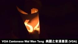 香港維園六四燭光 (攝影:美國之音湯惠芸)