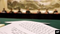 中国发布的新闻稿列出的被禁化学物品。(2017年12月28日)