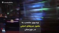 ویدیوی منتسب به حضور نیروهای امنیتی در خوزستان