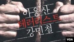 라종일 전 국정원 차장이 2013년에 집필한 책 '아웅산 테러리스트 강민철'의 표지 (창비)