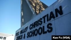 西谷基督教会学校的教堂 (美国之音国符拍摄)