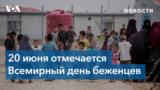 Без дома: 82 миллиона человек в мире были вынуждены покинуть свои дома