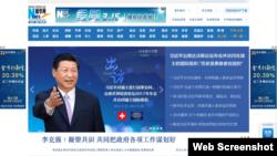 新華網1月20日首頁截圖,無美國就職典禮內容