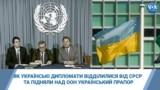 Історія появи прапора України над ООН якої ви не чули