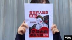 參與6-12香島中學人鏈行動的學生手持標語,擔心香港教育界將要被大清洗。(美國之音湯惠芸)