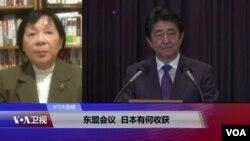 VOA连线(歌篮):东盟会议 日本有何收获