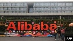 在中國浙江省杭州市的互聯網公司阿里巴巴總部拍照。(2019年9月4日)