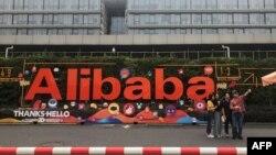 资料照:阿里巴巴位于浙江省东部杭州的总部