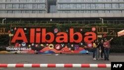 人們在阿里巴巴位於杭州的總部前合影。(資料圖片)