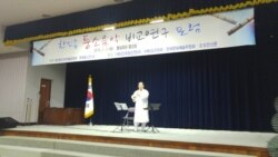 [헬로서울 오디오] 함경도 전통 퉁소 계승 연주·토론회 열려