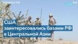 США хотят использовать базы РФ для отслеживания угроз в Афганистане