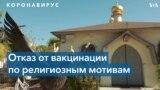 Религия не позволяет