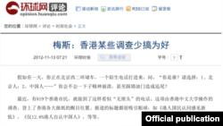 中國《環球時報》批評香港中文大學民調報告(網絡截圖)