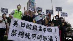 獨派團體台灣國辦公室與其支持者2020年4月17日向總統府遞交陳情書,呼籲蔡英文總統跟進日本、美國和德國,補助台商撤出中國。(美國之音黃麗玲攝)
