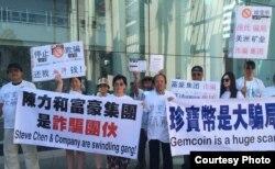珍宝币的受害者月前在南加抗议(示威者提供)