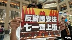 網民6月30日發起中環和你Lunch示威,反對港版國安法,呼籲市民參與7-1發聲。(美國之音湯惠芸湯惠芸)