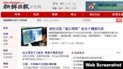韩国《朝鲜日报》的截图