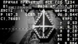2012-01-28 美國之音視頻新聞: 俄羅斯太空飛船已經與國際太空站對接