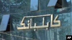 دستگیری دو مقام کابل بانک توسط لوی سارنوالی افغانستان