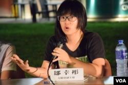 """协助12港人案、本身是大律师的香港支联会副主席邹幸彤表示, 她相信卢思位及任全牛两名律师被当局吊销执照已成定局, 所谓听证会只是""""走过场"""", 她认为是要制造寒蝉效应,实质上是政治打压的行动。 (美国之音/汤惠芸)"""